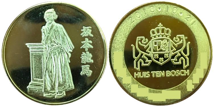 ハウステンボス 記念メダル 坂本龍馬