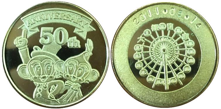 日本モンキーパーク 記念メダル 50周年