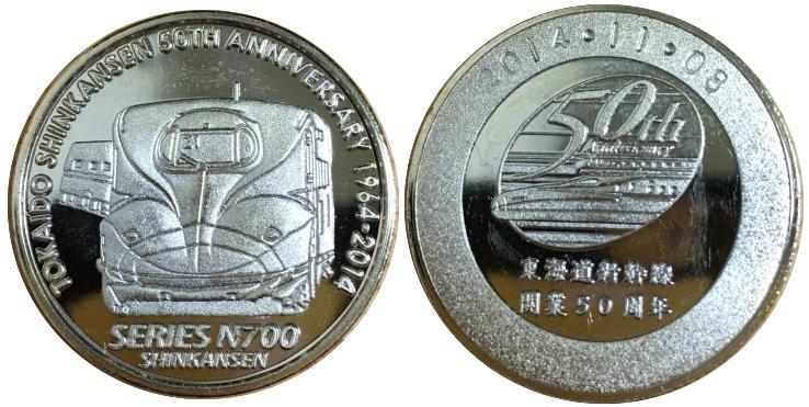リニア鉄道館 記念メダル 東海道新幹線開業50周年