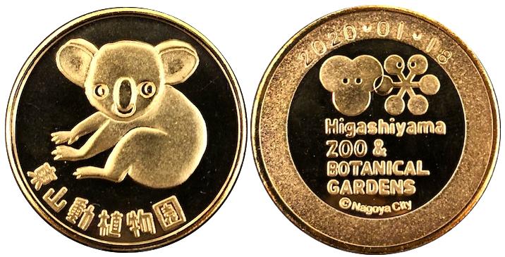 東山動植物園 記念メダル コアラ 新