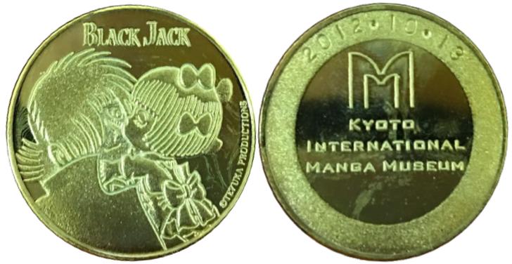 京都国際マンガミュージアム 記念メダル ブラックジャック