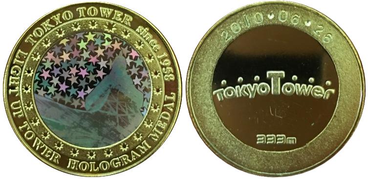 東京タワー 記念メダル ホログラム