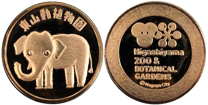 東山動植物園 記念メダル ゾウ 新
