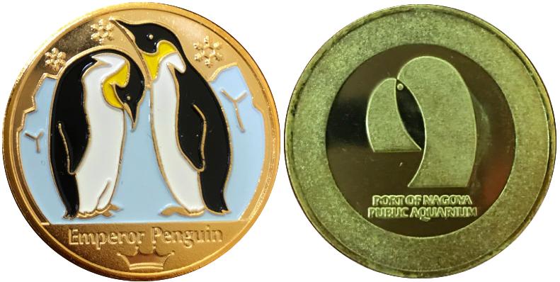 名古屋港水族館 記念メダル 皇帝ペンギン
