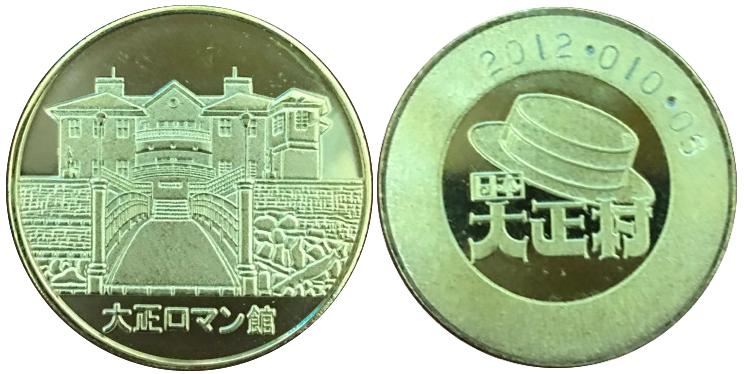 日本大正村 大正ロマン館 記念メダル