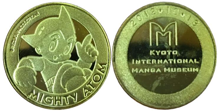 京都国際マンガミュージアム 記念メダル 鉄腕アトム