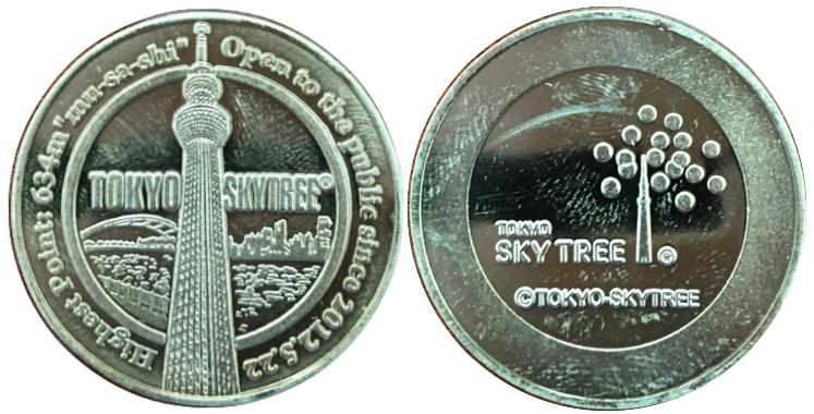 東京スカイツリー記念メダル 2周年 銀