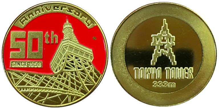 東京タワー 記念メダル 50周年