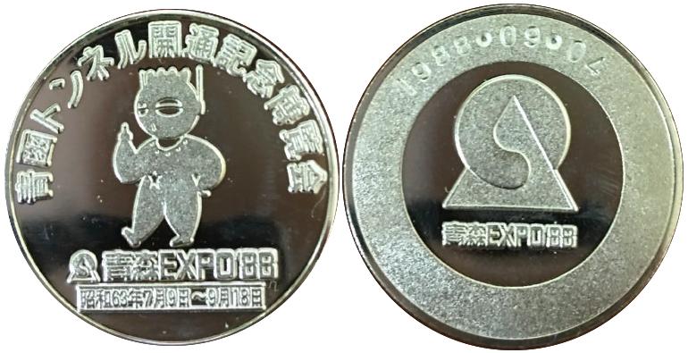 青函博 記念メダル 土偶 銀