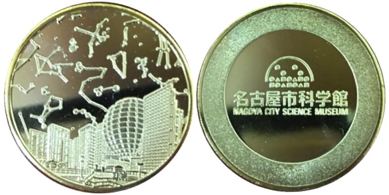 名古屋市科学館 記念メダル 建物