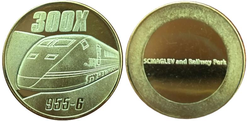 リニア鉄道館 記念メダル 300X