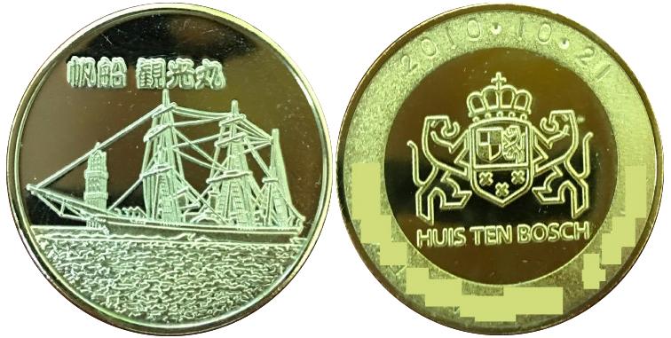 ハウステンボス 記念メダル 観光丸