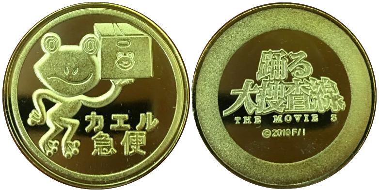 イオンモールKYOTO 記念メダル カエル急便