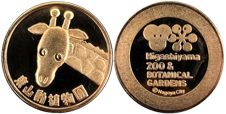 東山動植物園 記念メダル キリン