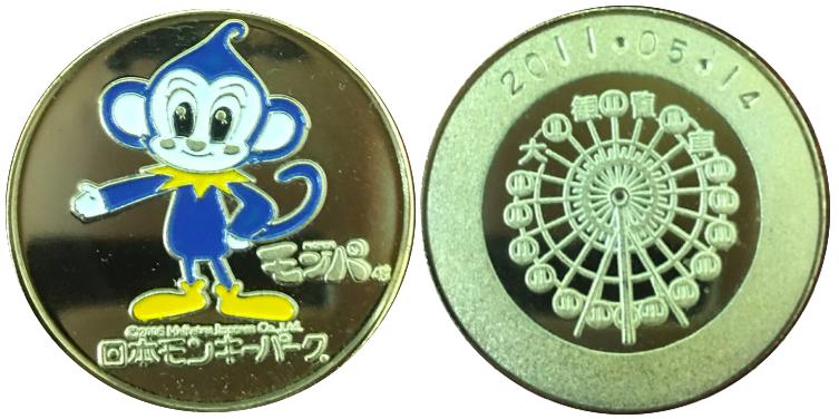 日本モンキーパーク 記念メダル