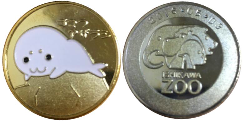 いしかわ動物園 記念メダル ゴマフアザラシ