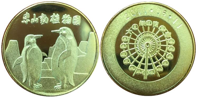 東山動植物園 記念メダル ペンギン