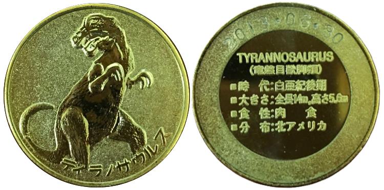 東山動植物園 記念メダル ティラノサウルス