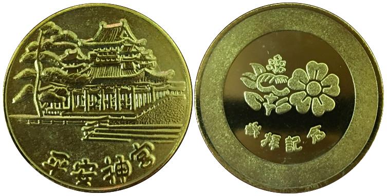平安神宮 記念メダル 金