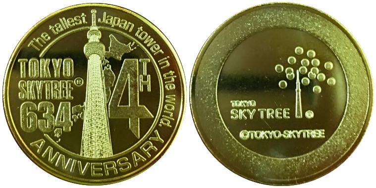 東京スカイツリー 記念メダル 4周年