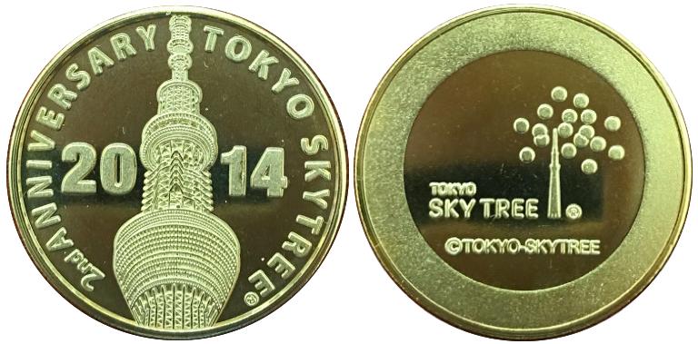 東京スカイツリー記念メダル 2周年