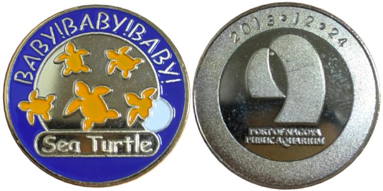名古屋港水族館 記念メダル ウミガメ