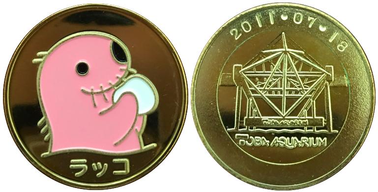 鳥羽水族館 記念メダル ラッコ