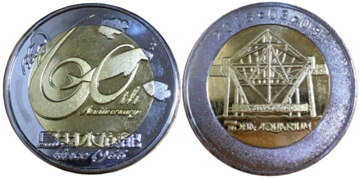 鳥羽水族館 記念メダル 60周年