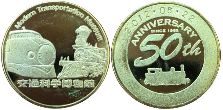 交通科学博物館 記念メダル 50周年