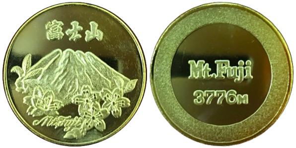 富士山 記念メダル