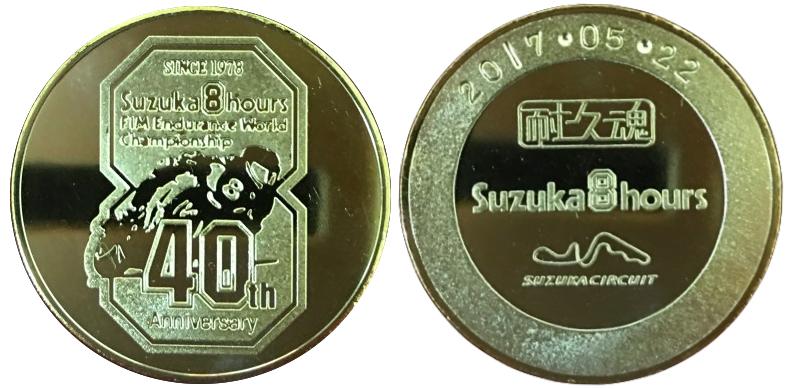鈴鹿サーキット 記念メダル