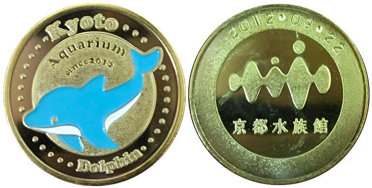京都水族館 記念メダル イルカ  カラー