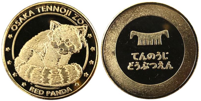 天王寺動物園 記念メダル レッサーパンダ