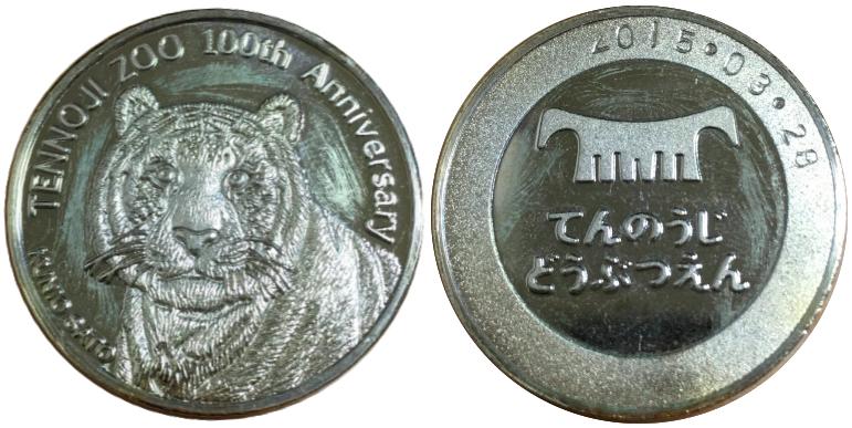 天王寺動物園 記念メダル 100周年
