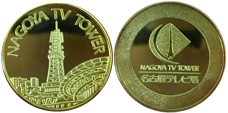 名古屋テレビ塔 記念メダル