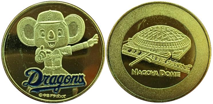 ナゴヤドーム  記念メダル ドアラ 立ちポーズ