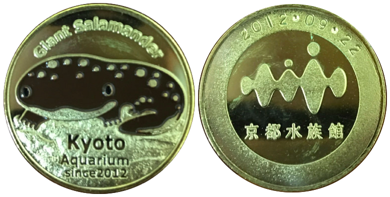 京都水族館 記念メダル オオサンショウウオ カラー