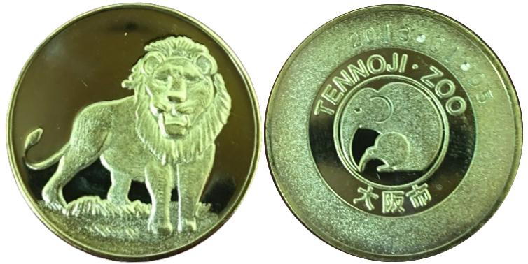 天王寺動物園 記念メダル ライオン