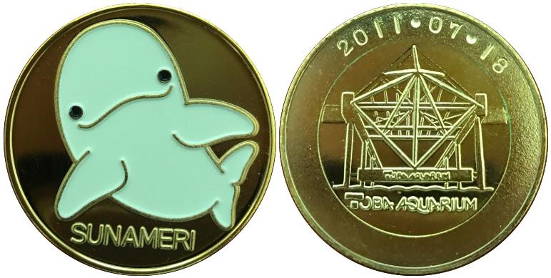 鳥羽水族館 記念メダル SUNAMERI 肌色
