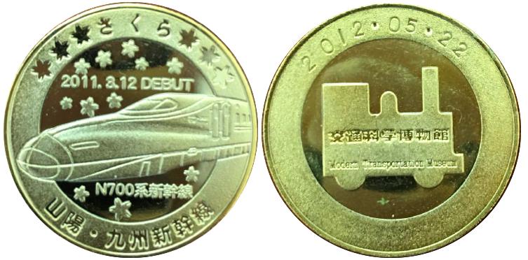 交通科学博物館 記念メダル N700系新幹線