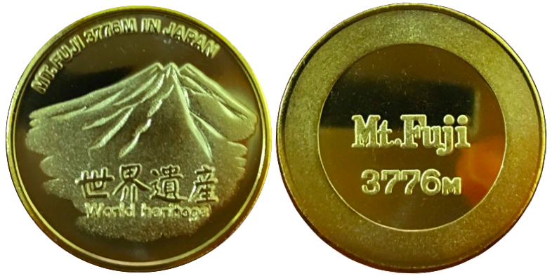 富士山 記念メダル 世界遺産