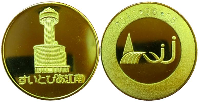 すいとぴあ江南 記念メダル