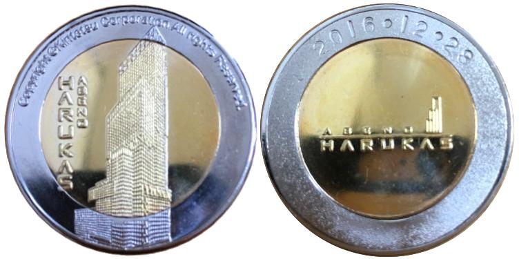 あべのハルカス 記念メダル  バイカラー