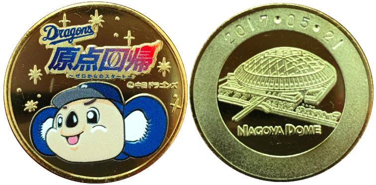 ナゴヤドーム  記念メダル 原点回帰