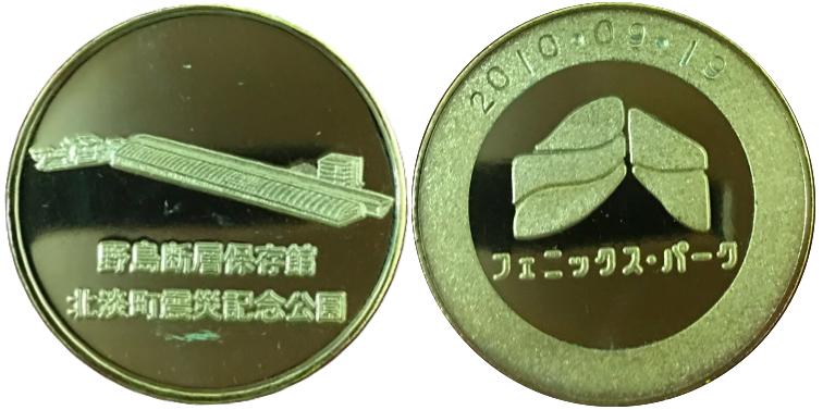 野島断層保存館 記念メダル