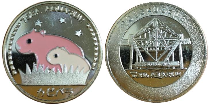 鳥羽水族館 記念メダル カピバラ
