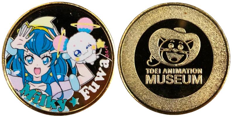 東映アニメーションミュージアム 記念メダル ミルキー フワ