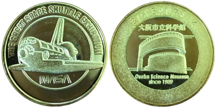 大阪市立科学館 記念メダル スペースシャトル