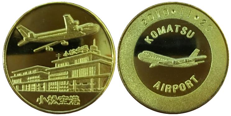 小松空港 記念メダル