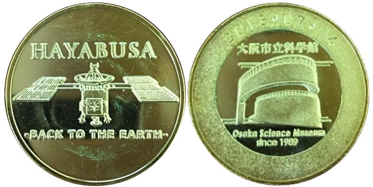 大阪市立科学館 記念メダル はやぶさ